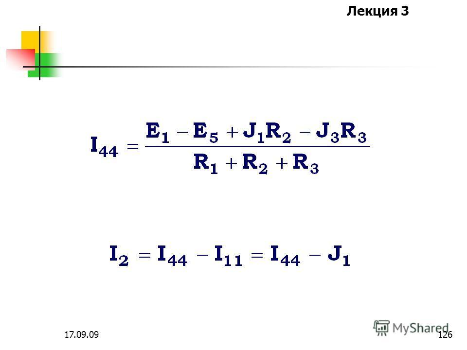 Лекция 3 17.09.09125