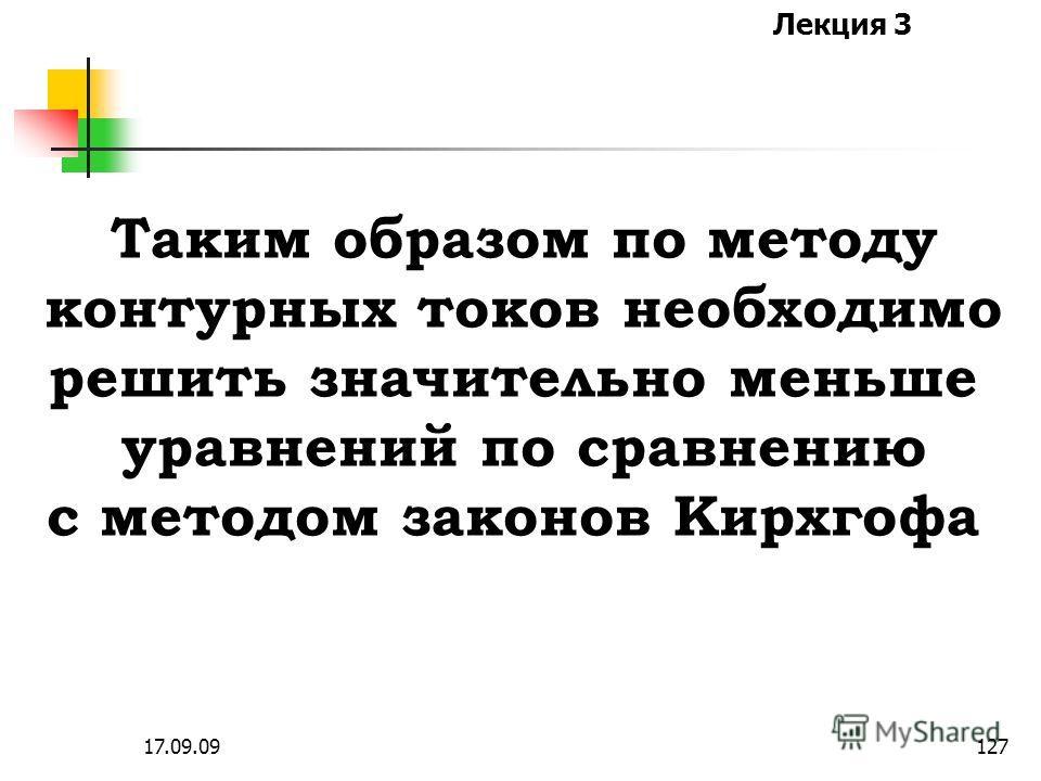 Лекция 3 17.09.09126