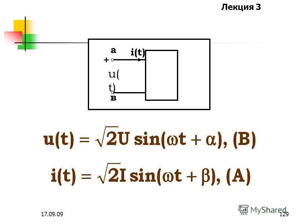 Лекция 3 17.09.09128