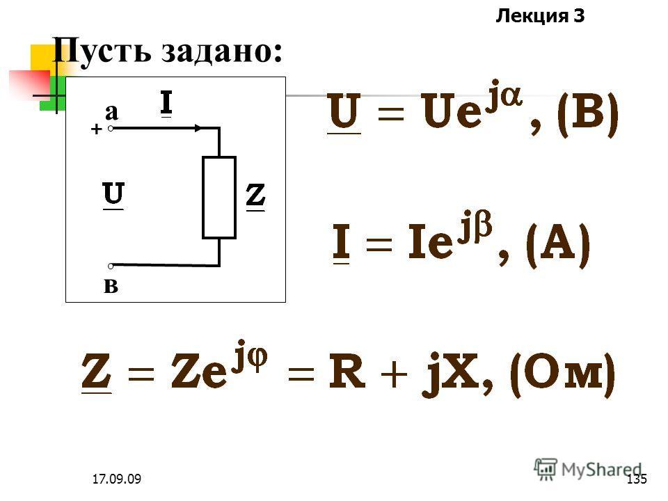 Лекция 3 17.09.09134 Когда - энергия поступает в двухполюсник - энергия поступает из двухполюсника во внешнюю цепь