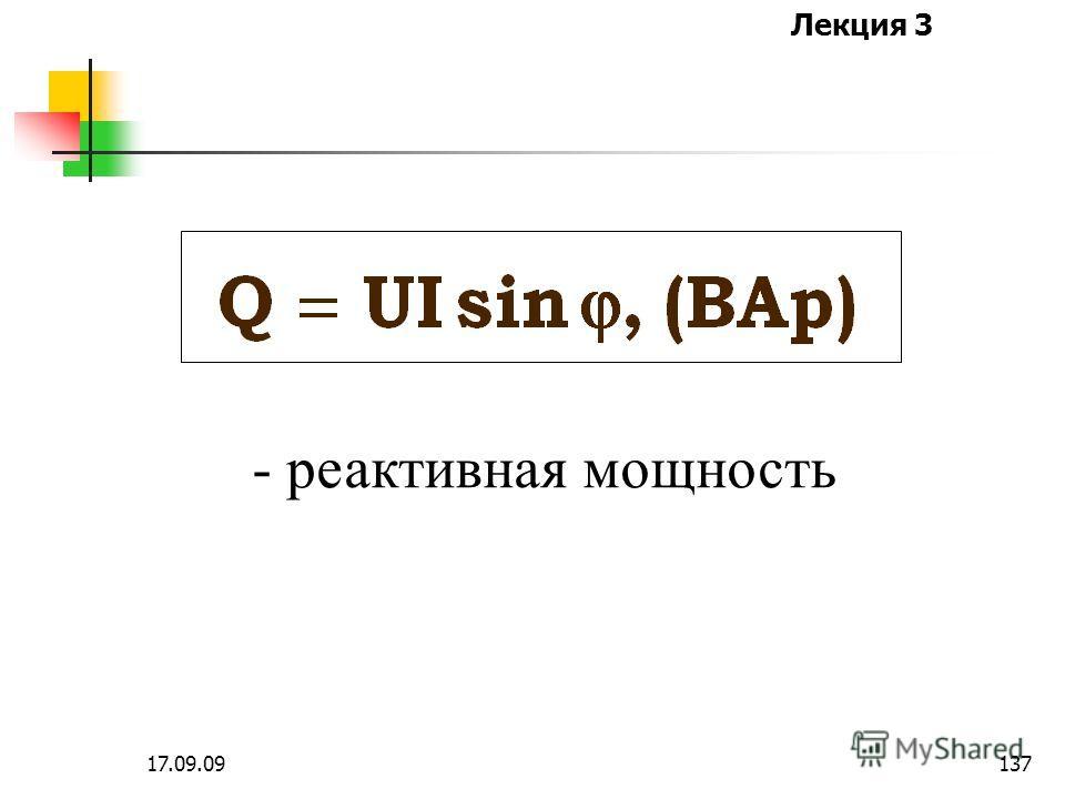 Лекция 3 17.09.09136 При находим - комплекс полной мощности -сопряженное значение тока где
