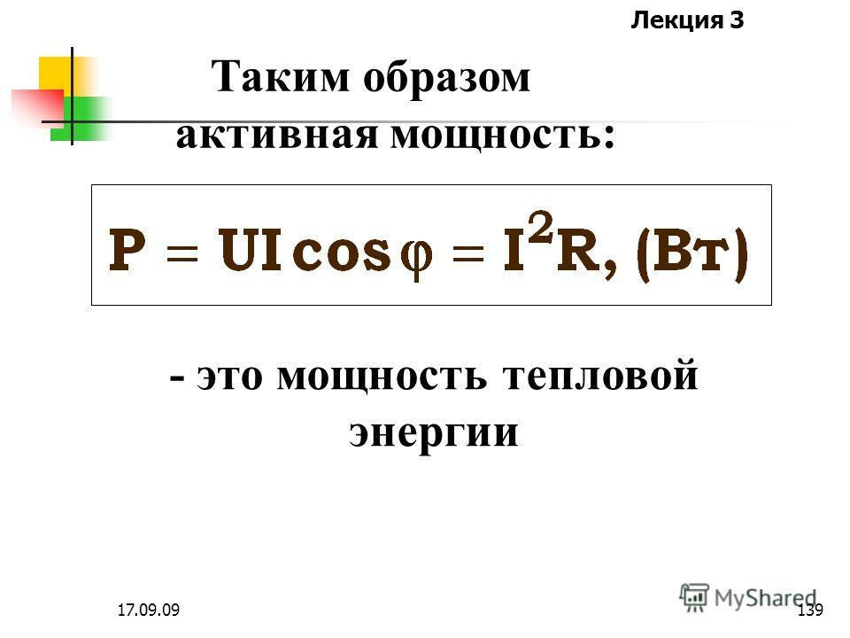Лекция 3 17.09.09138 Т.к., то