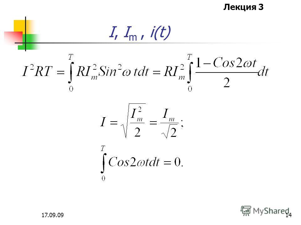 Лекция 3 17.09.0913 Действующее значение гармонического тока i численно равно такому постоянному току I, который за время Т в том же сопротивлении R выделяет такое же количества тепла W.
