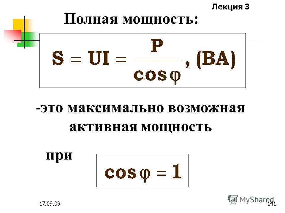 Лекция 3 17.09.09140 - пропорциональна максимальной энергии, запасаемой в электромагнитном поле Реактивная мощность: