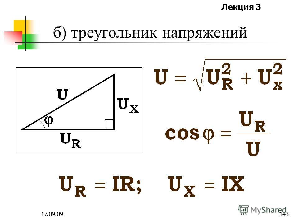 Лекция 3 17.09.09142 а) треугольник сопротивлений Можно изобразить: