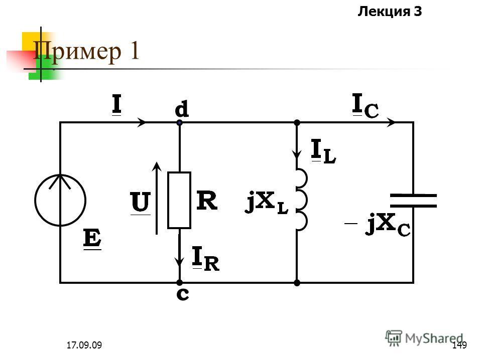 Лекция 3 17.09.09148 Топографические векторные диаграммы строятся для комплексов действующих значений напряжений, когда их вектора подстраиваются один к другому, образуя замкнутые контуры Эти диаграммы используются для графической проверки второго за