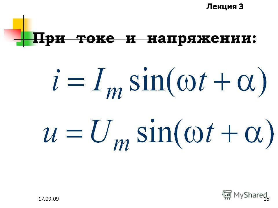 Лекция 3 17.09.0914 I, I m, i(t)