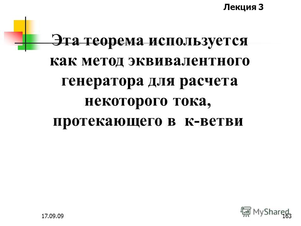 Лекция 3 17.09.09162