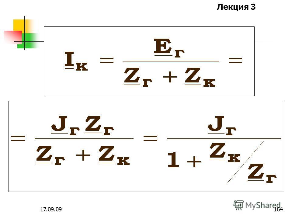 Лекция 3 17.09.09163 Эта теорема используется как метод эквивалентного генератора для расчета некоторого тока, протекающего в к-ветви