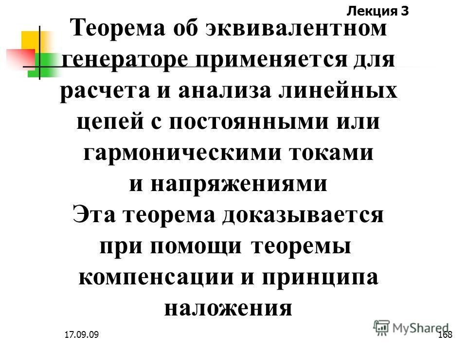 Лекция 3 17.09.09167