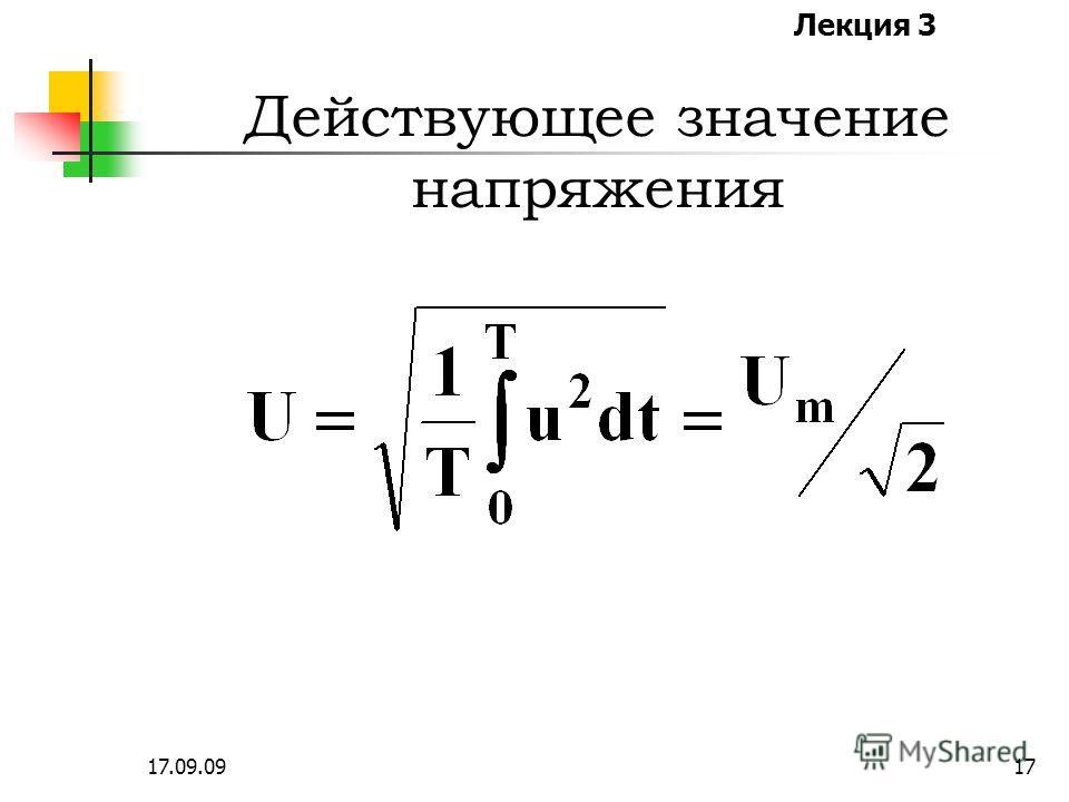 Лекция 3 17.09.0916 Действующее значение тока