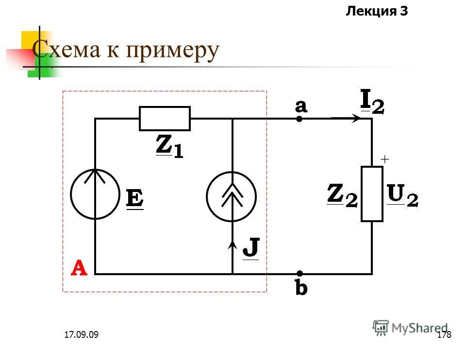 Лекция 3 17.09.09177 Дано: Определить: Пример