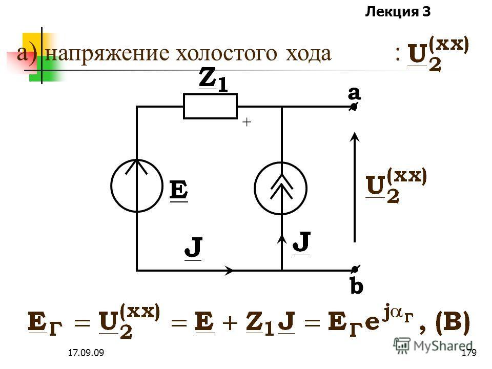 Лекция 3 17.09.09178 Схема к примеру b + а А