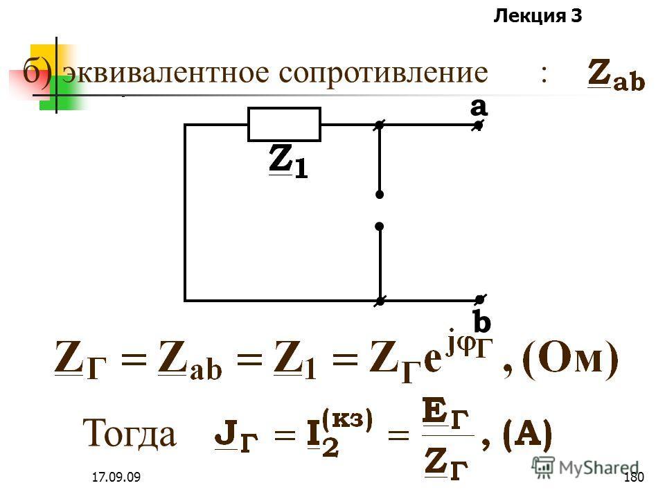 Лекция 3 17.09.09179 а) напряжение холостого хода : b + а