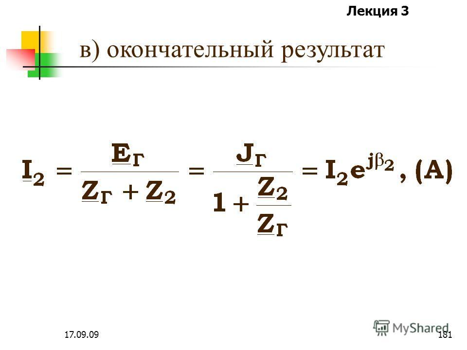 Лекция 3 17.09.09180 б) эквивалентное сопротивление : b а Тогда