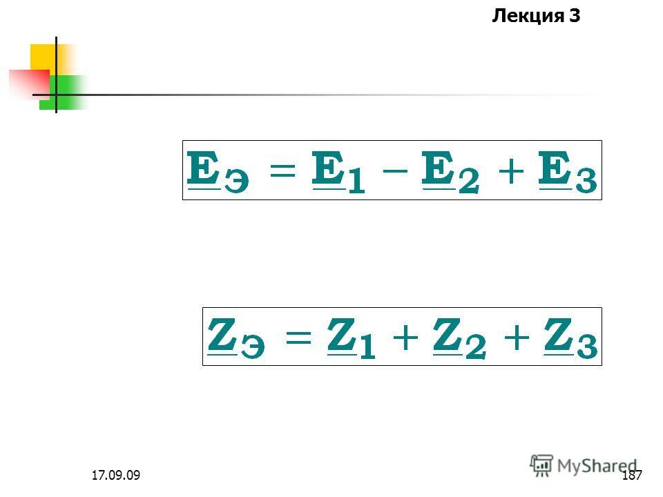 Лекция 3 17.09.09186 3. Последовательное соединение ЭДС и сопротивлений + +