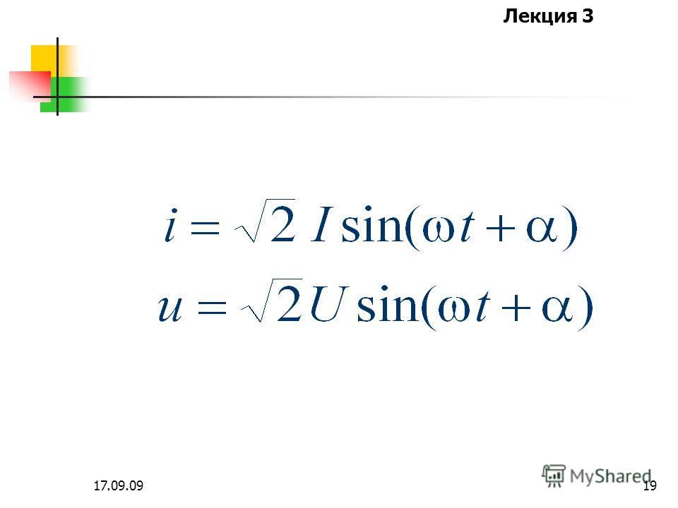 Лекция 3 17.09.0918 Действующие значения тока и напряжения не зависят от угловой частоты и начальной фазы