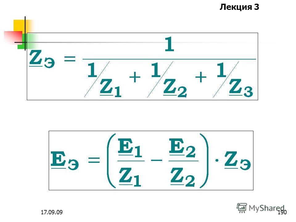 Лекция 3 17.09.09189 5. Параллельное соединение ЭДС и сопротивлений + +