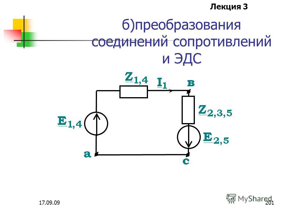 Лекция 3 17.09.09200 а) перенос источников тока