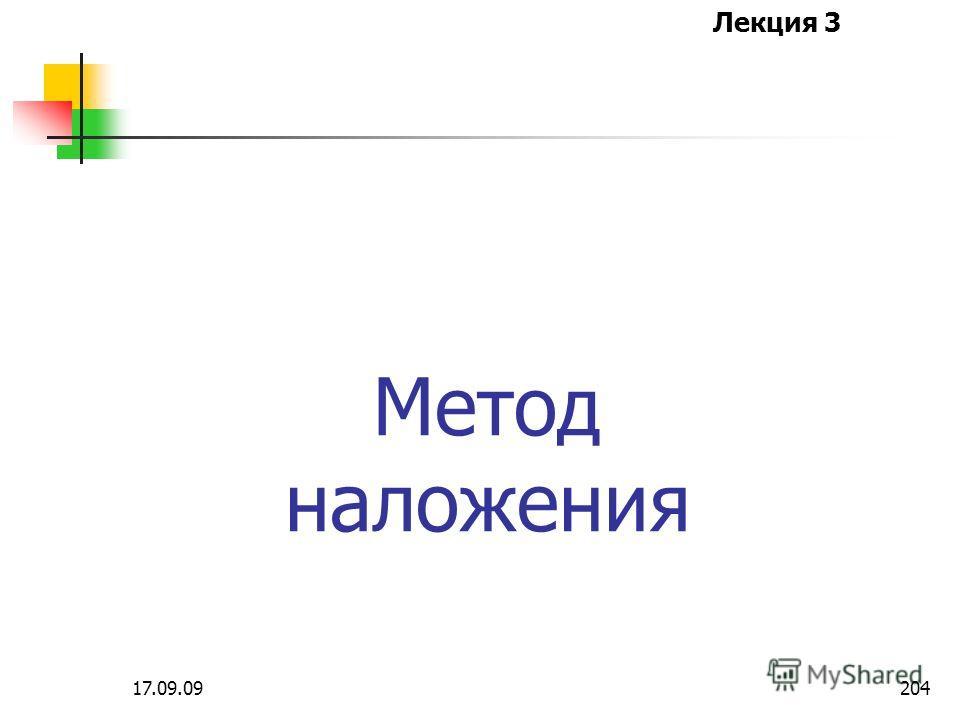 Лекция 3 17.09.09203