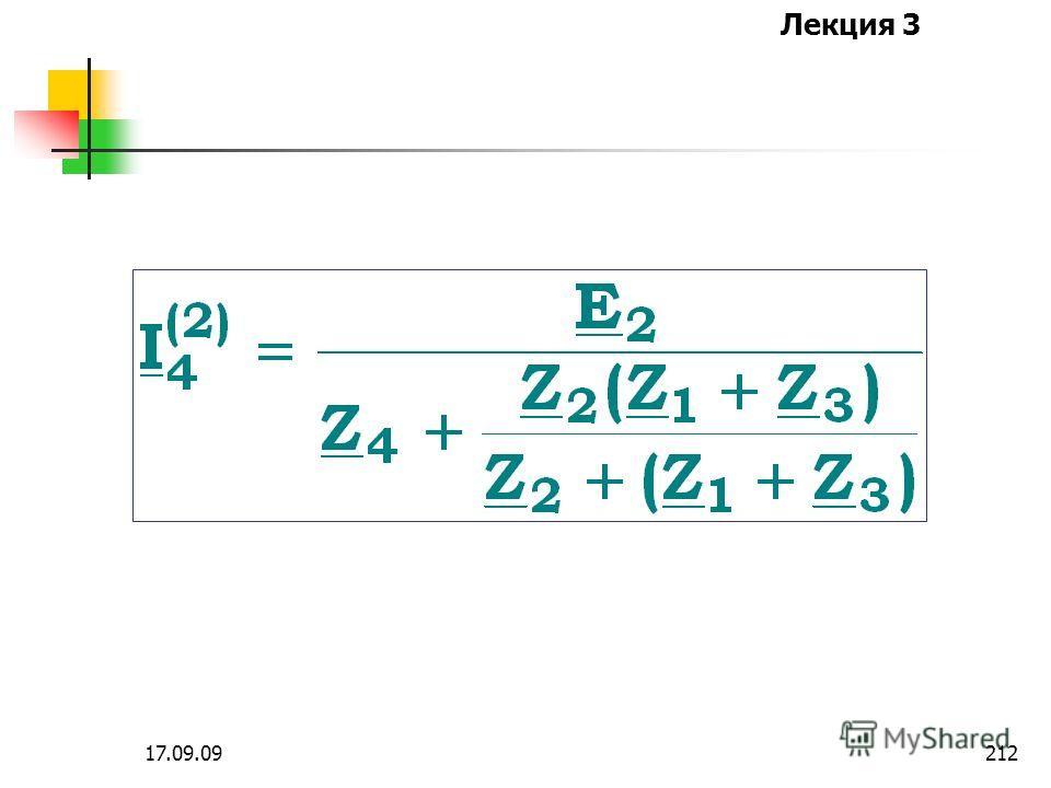 Лекция 3 17.09.09211 б) подсхема с :