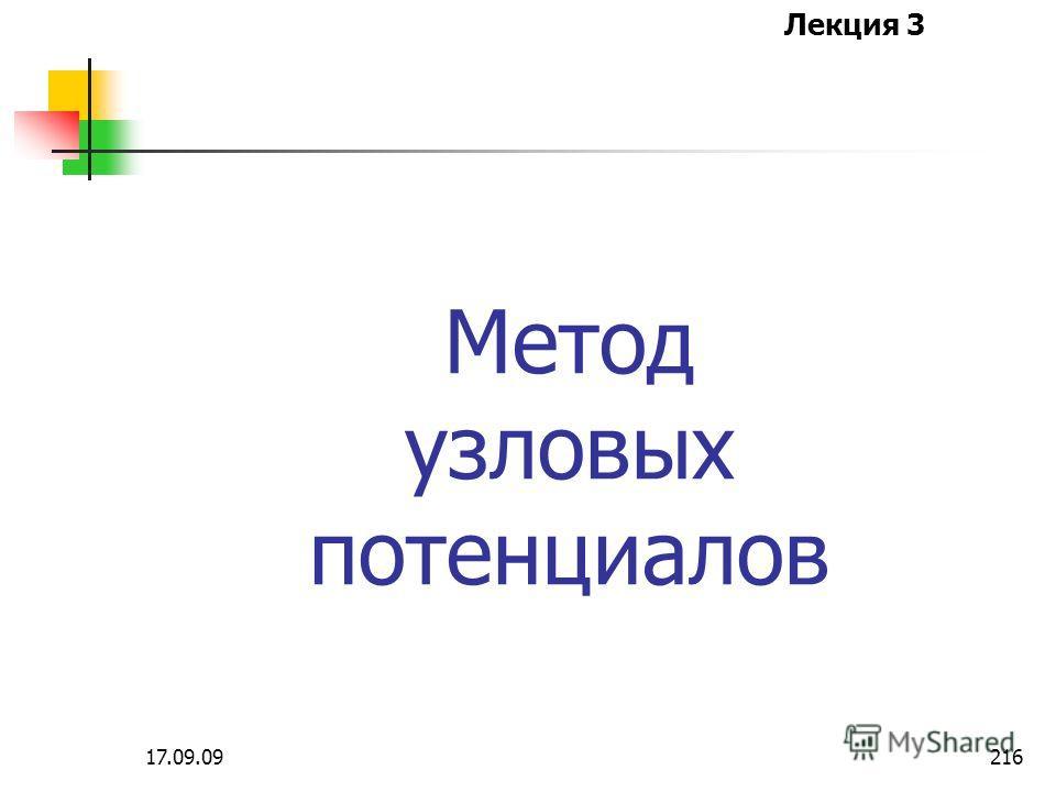 Лекция 3 17.09.09215 г) окончательный результат
