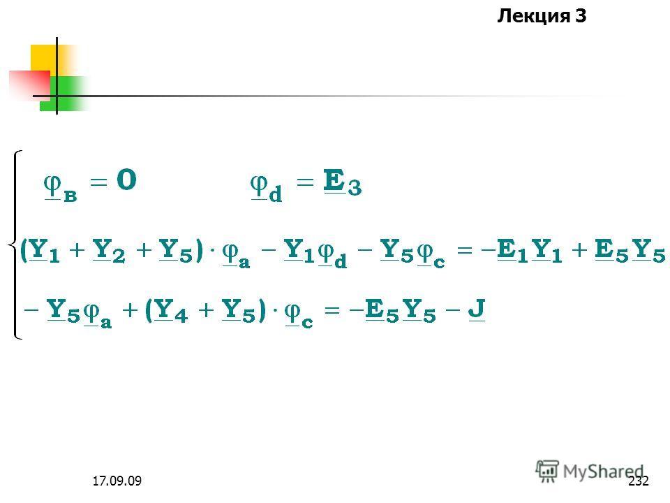 Лекция 3 17.09.09231 Пример +