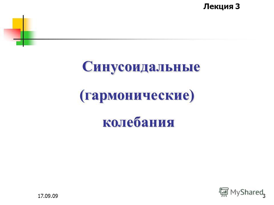 Лекция 3 17.09.092 Спектр ЭМ колебаний