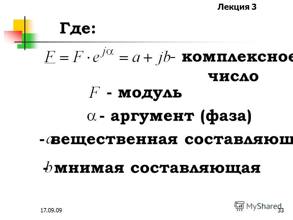 Лекция 3 17.09.0932 Действия с комплексными числами