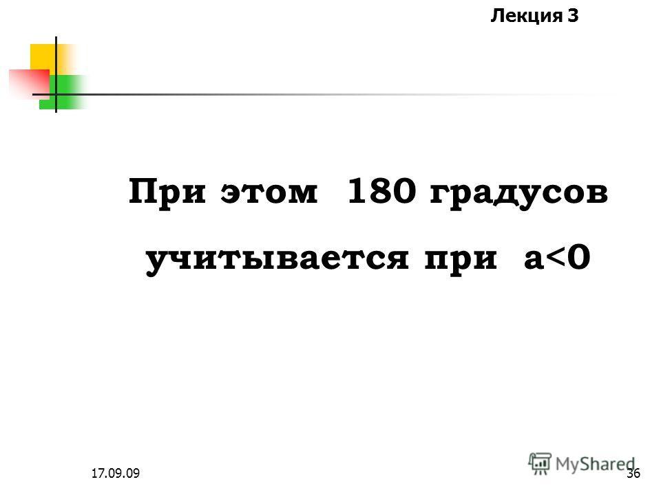 Лекция 3 17.09.0935