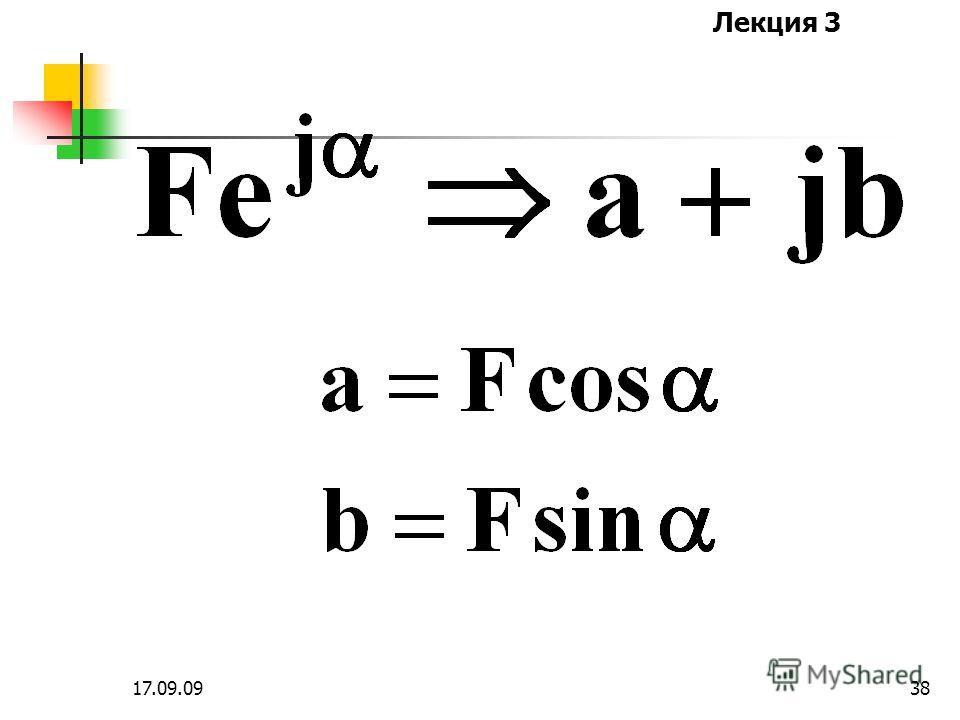 Лекция 3 17.09.0937 2. Переход от показательной формы записи к алгебраической форме