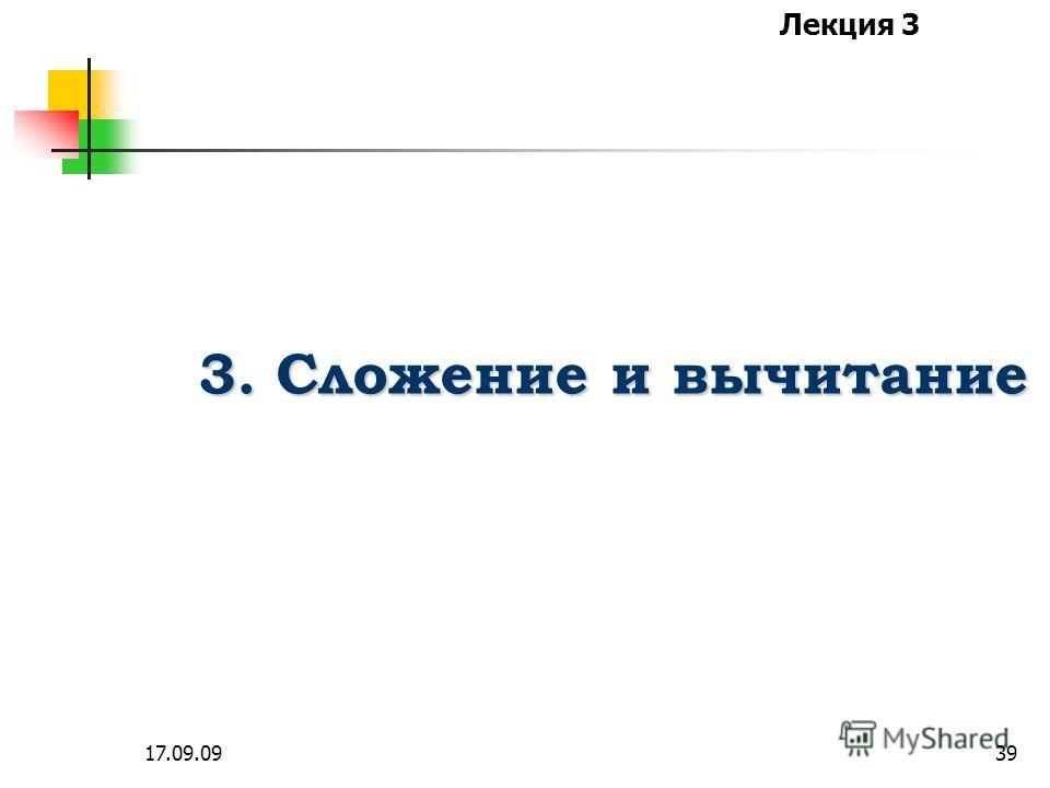 Лекция 3 17.09.0938