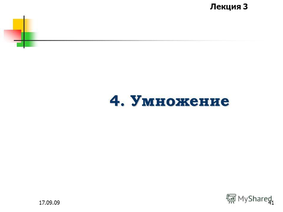 Лекция 3 17.09.0940