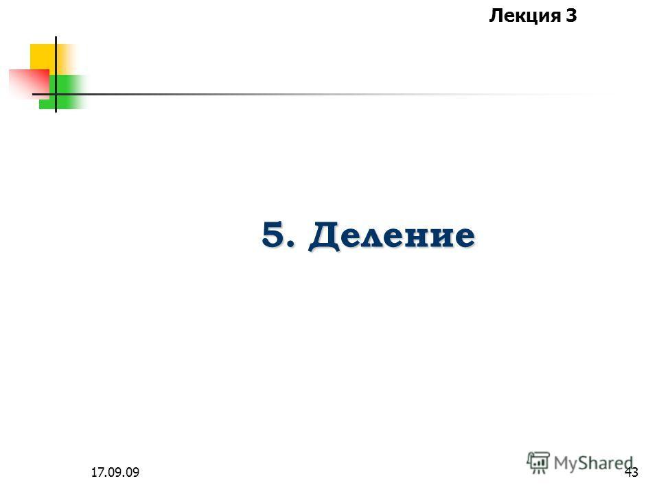 Лекция 3 17.09.0942