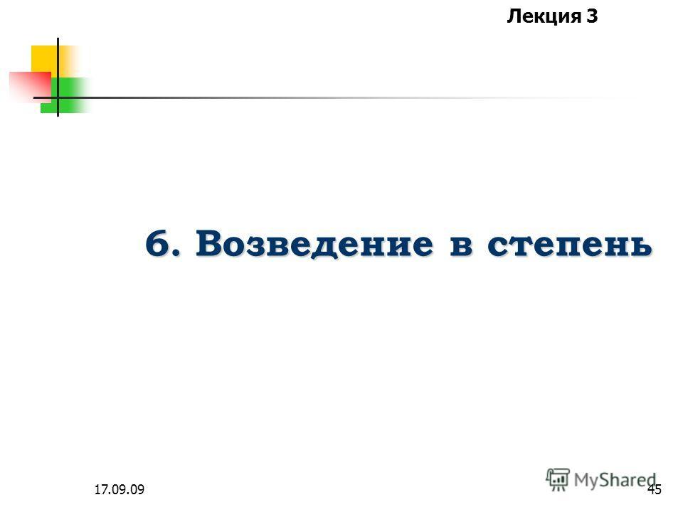 Лекция 3 17.09.0944