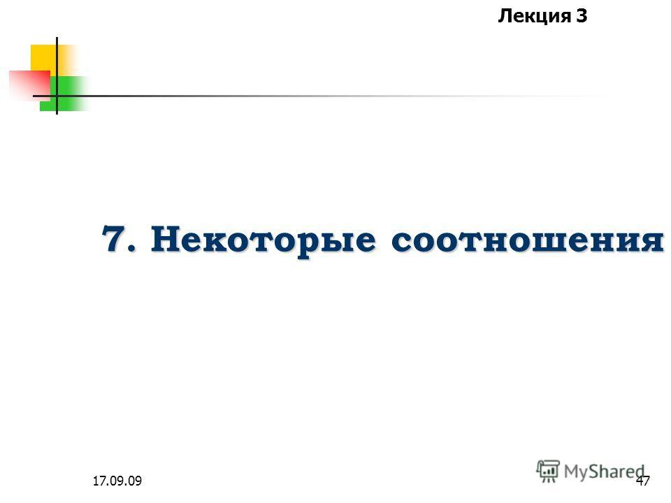 Лекция 3 17.09.0946