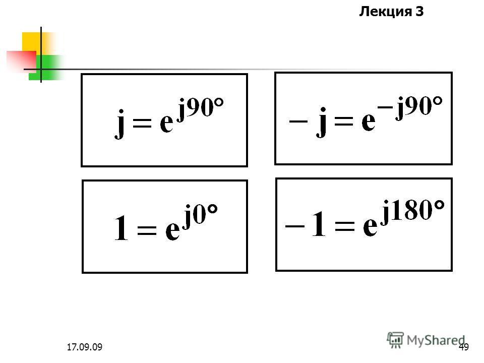 Лекция 3 17.09.0948
