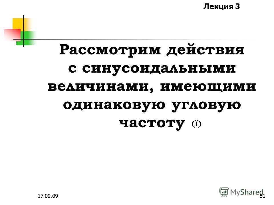 Лекция 3 17.09.0950 Действия с синусоидальными величинами