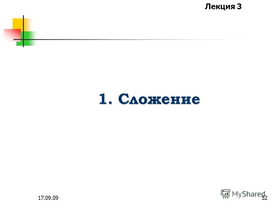 Лекция 3 17.09.0951 Рассмотрим действия с синусоидальными величинами, имеющими одинаковую угловую частоту