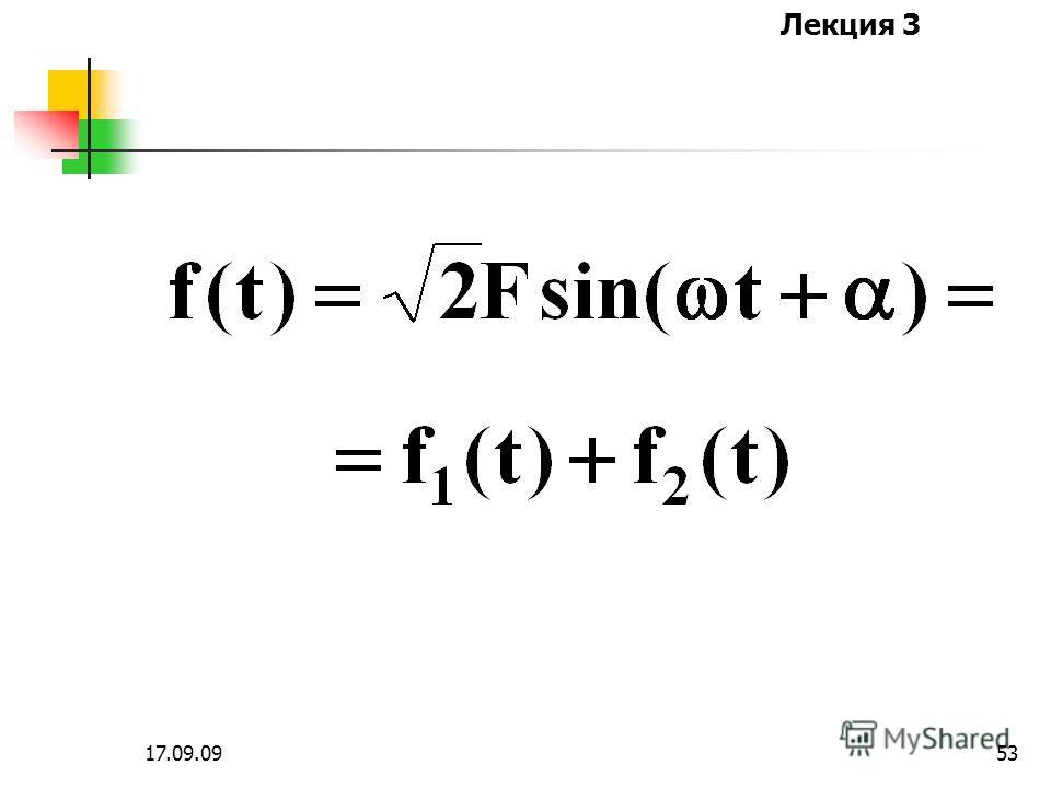 Лекция 3 17.09.0952 1. Сложение