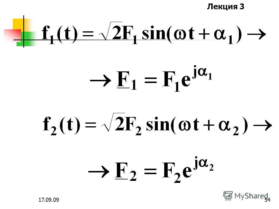 Лекция 3 17.09.0953