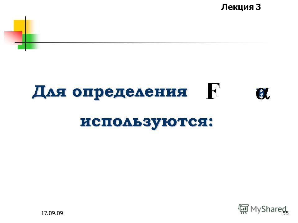 Лекция 3 17.09.0954