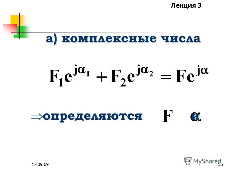 Лекция 3 17.09.0955 Для определения и используются: