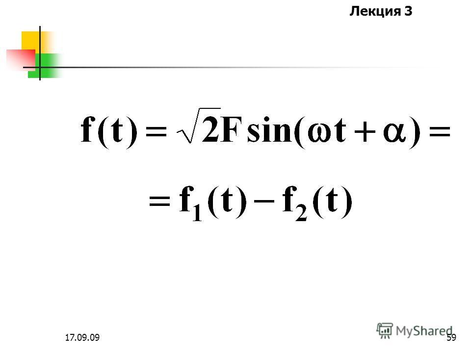Лекция 3 17.09.0958 2. Вычитание
