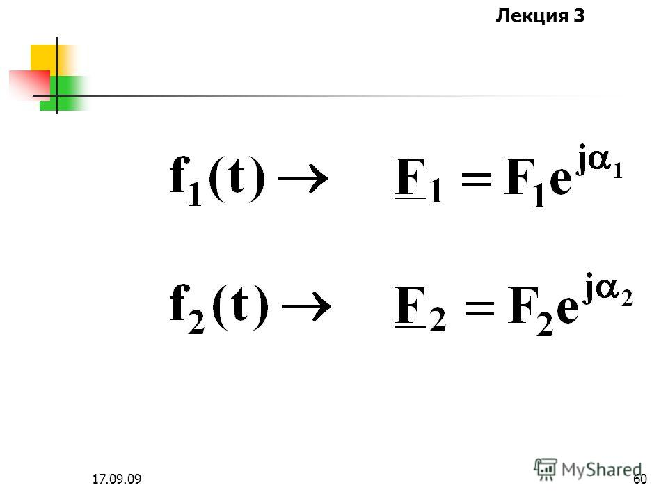 Лекция 3 17.09.0959