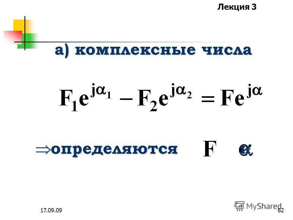 Лекция 3 17.09.0961 Для определения и используются: