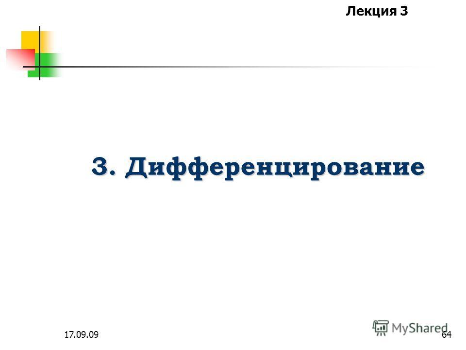 Лекция 3 17.09.0963 б) вектора на комплексной плоскости плоскости +1 0