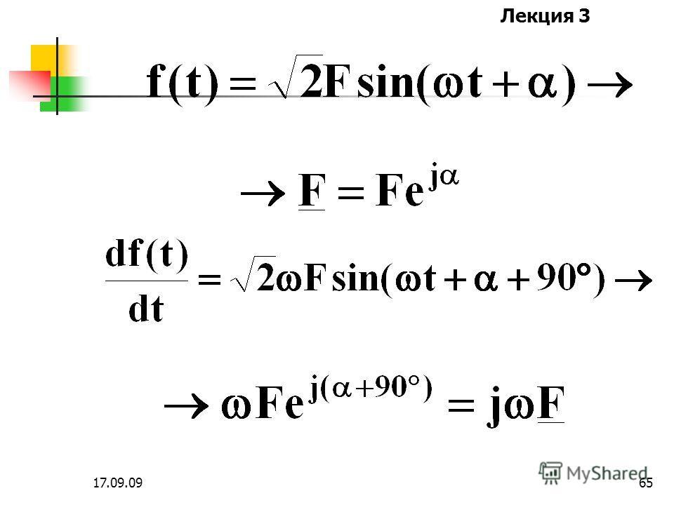 Лекция 3 17.09.0964 3. Дифференцирование