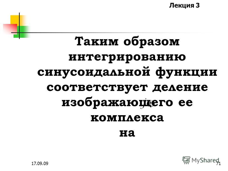 Лекция 3 17.09.0970 В результате при имеем