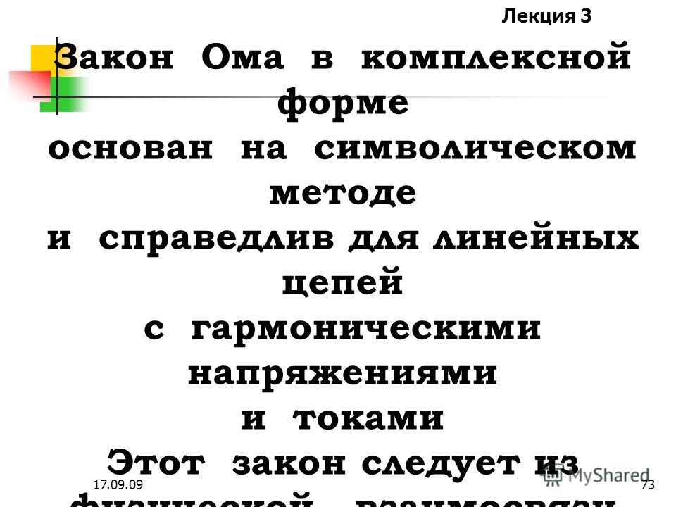 Лекция 3 17.09.0972 ЗАКОН ОМА В КОМПЛЕКСНОЙ ФОРМЕ